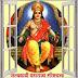 सत्यवादी राजा हरिश्चंद्र की कथा। Satyavadi Raja Harishchandra.