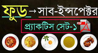 WBPSC FOOD Sub Inspector Practice Set PDF Dawnload in Bengali