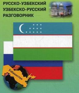 бесплатный русско-узбекский разговорник