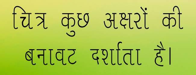 Hindi font with Gujarati script effect  ~ Beautiful Hindi Fonts