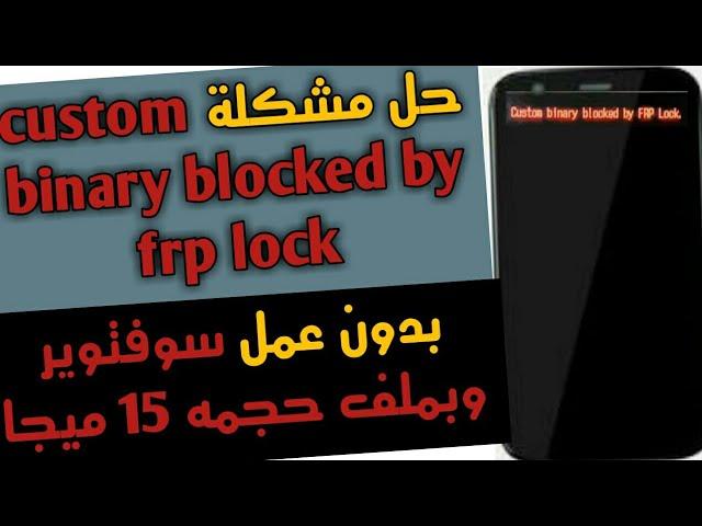 حل مشكلة  FRP LOCK بدون تنزيل سوفتوير للهاتف وبملف حجمه 15 ميجا