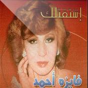 Fayza Ahmad-Echta2telak