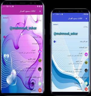 Alaskar WA v3.30 WhatsAppMods.in