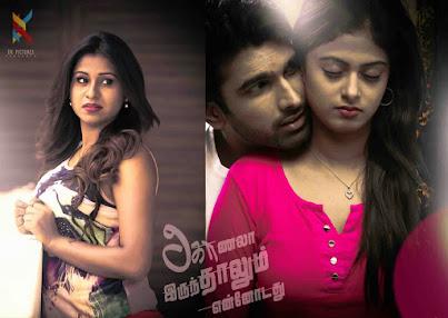 Konala Irundaalum Ennodadhu Movie Latest Photos
