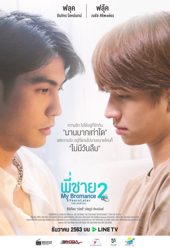 Tình Anh Em 2 - My Bromance 2: 5 Years Later