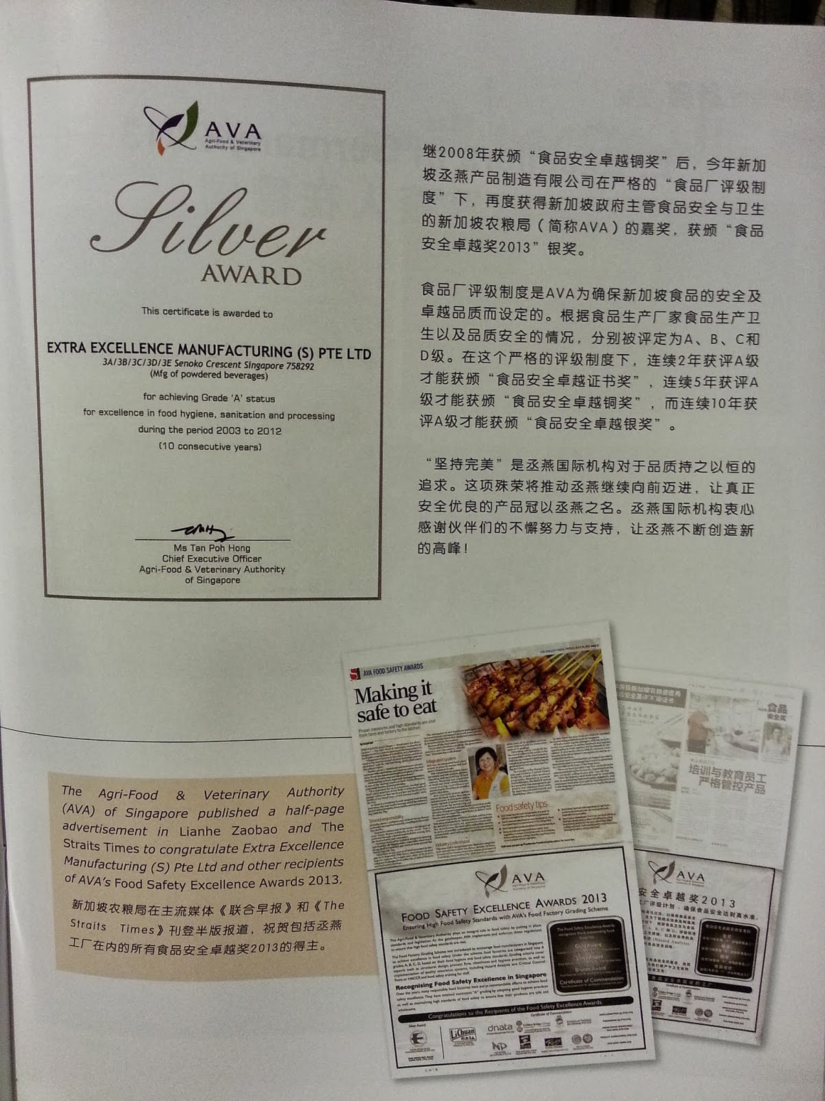 Wholesome Super Food: AVA Food Safety Excellent Award to