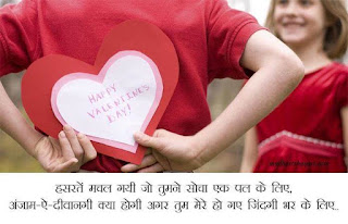 Happy Valentine Day Shayari Image
