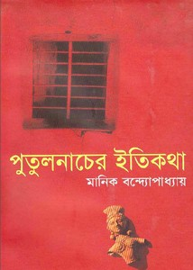 Putul Nacher Itikatha by Manik Bandyopadhyay ebook