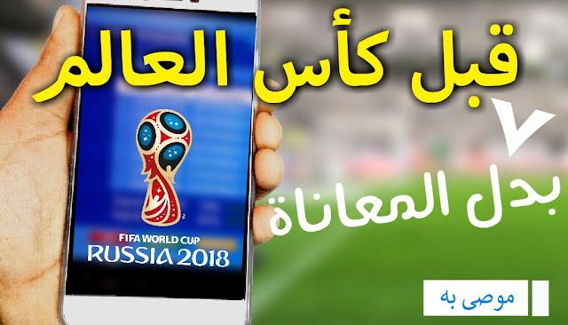 مشاهدة كاس العالم مجانا 2018 على هاتف الاندرويد افضل تطبيق لمشاهدة مباريات كاس العالم بالبث الماباشر دون تقطيع