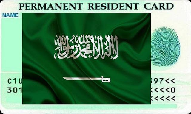 نظام جرين كارد في السعودية
