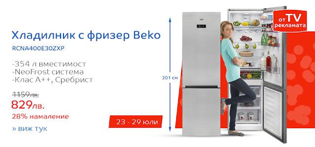 Хладилник с Фризер ВЕКО 28% намаление в ЕМАГ