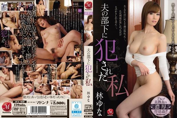 JUX-650 Committed To Subordinates Of The Husband I Hayashi Yuna