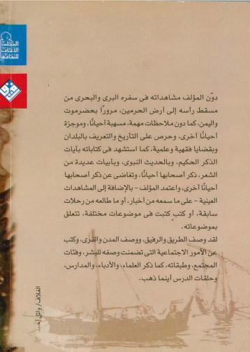 تحميل كتاب الرحلة الهندية إلى الجزيرة العربية - رفيع الدين المرادابادي pdf