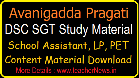 Avanigadda DSC SGT Study Material for School Assistant, LP, PET Content Material Download | FA 3 SA 1/ Summative 1 Question Papers Answer Key Syllabus Project works Results Loan Dates DA table TeacherNews.in