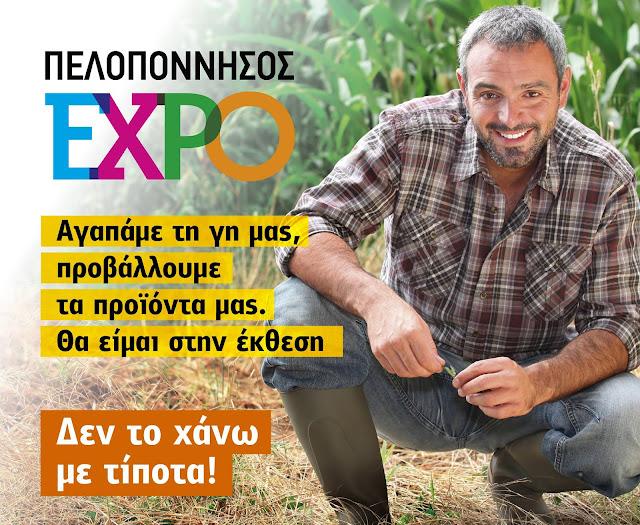 """Πλησιάζει η έναρξη της μεγάλης Έκθεσης """"ΠΕΛΟΠΟΝΝΗΣΟΣ ΕΧΡΟ 2017"""""""