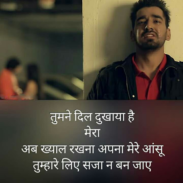 Images hi images shayari : Very sad two line shayari dp images in