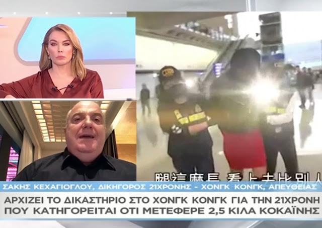 Αρχίζει στο Χονγκ Κονγκ το δικαστήριο του μοντέλου με την κοκαΐνη – Τι λέει ο δικηγόρος της στο «Μαζί σου» (video)