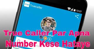 True Caller Se Apna Naam/Number Or Detail Kese Hataye