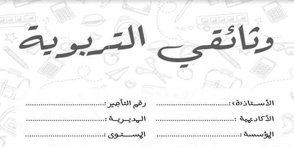 الوثائق التربوية للدخول المدرسي 2018-2019