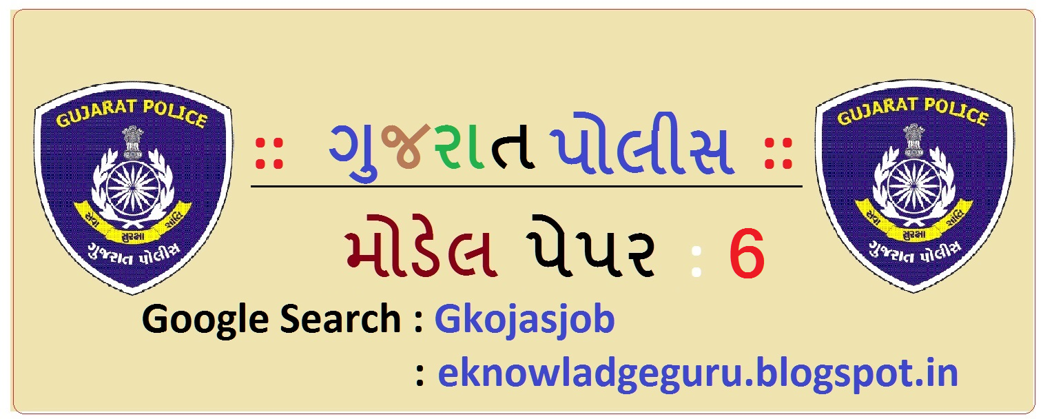 Gujarat Police Bharti Model Pepar no 6 Download Free PDF
