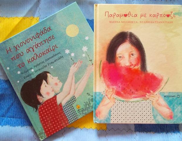 """Βιβλιοκριτική: """"Η χιονονιφάδα που αγάπησε το καλοκαίρι"""" και """"Παραμύθια με καρπούζι"""""""