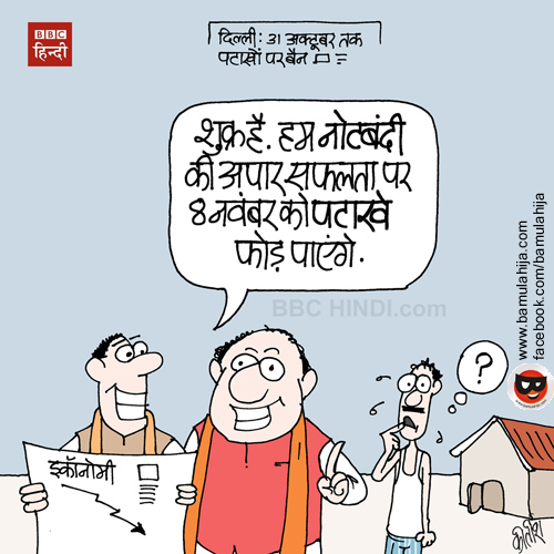 indian political cartoon, cartoons on politics, cartoonist kirtish bhatt, bjp cartoon, election 2019 cartoons, demonetization, diwali cartoon