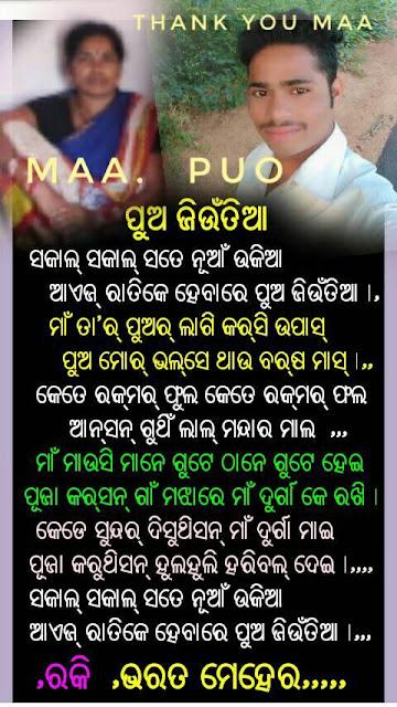 Sambalpuri Dhaga Dhamali