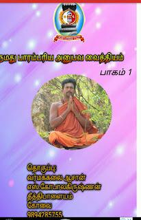 நமது பாரம்பரியம் அனுபவ வைத்தியம் Screenshot_2017-11-19-18-01-01-861