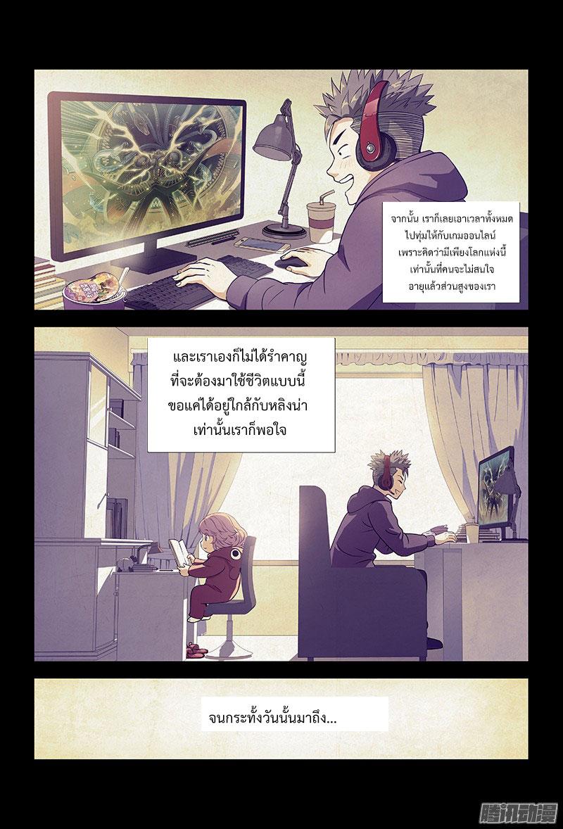 อ่านการ์ตูน Call Me God! 1 ภาพที่ 9