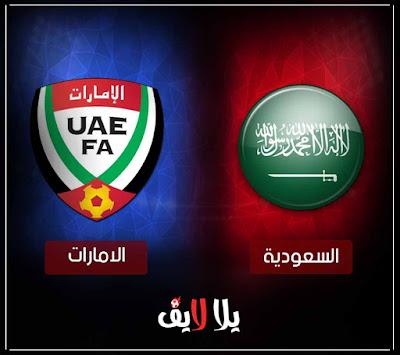 مشاهدة مباراة السعودية والامارات بث مباشر اليوم في مباراة ودية