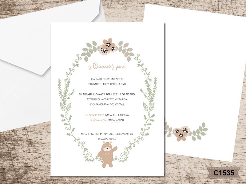 Teddy bear themed Greek Baptism invitations C1535