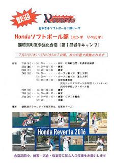 Hondaソフトボール部 1部リーグ