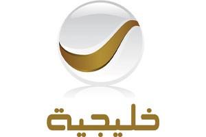 مشاهدة قناة روتانا خليجية بث مباشر Rotana khalijiah live