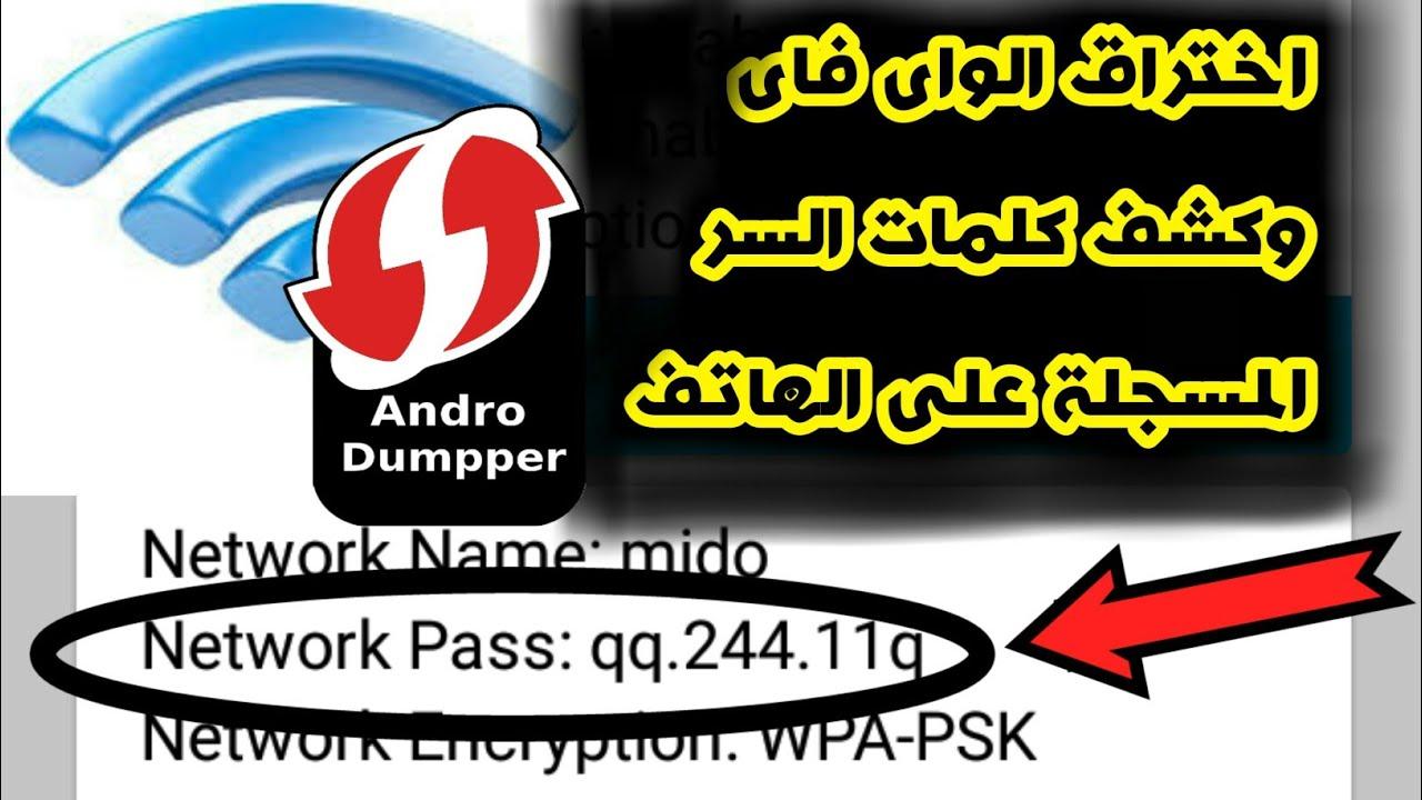 تطبيق Androdumpper لاختراق شبكات Wifi يعمل على جميع انظمة اندرويد خدمات الاندرويد الرسميه