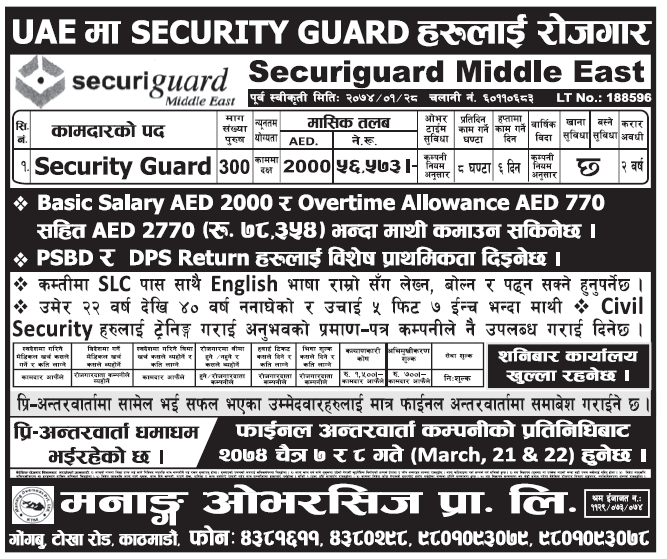 Jobs in UAE for Nepali, Salary Rs 56,573
