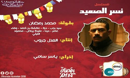 مواعيد عرض مسلسل نسر الصعيد والقناة التى تذيعه في رمضان 2018 لمحمد رمضان