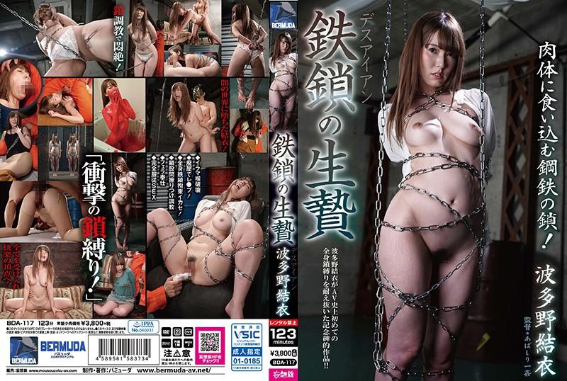 BDA-117 Yui Hatano Iron Chain BDSM