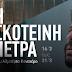 Ιωάννινα:Τελευταίες δύο παραστάσεις   για την «Σκοτεινή πέτρα» στο Θέατρο Έκφραση!