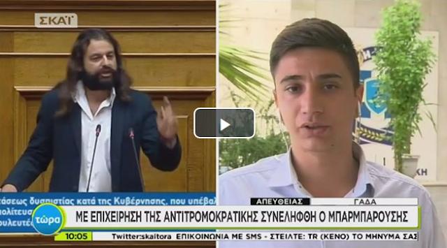Φωνάζοντας «η Μακεδονία είναι ελληνική» βγήκε από την ΓΑΔΑ ο Μπαρμπαρούσης