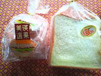 美瑛小麦工房のパン