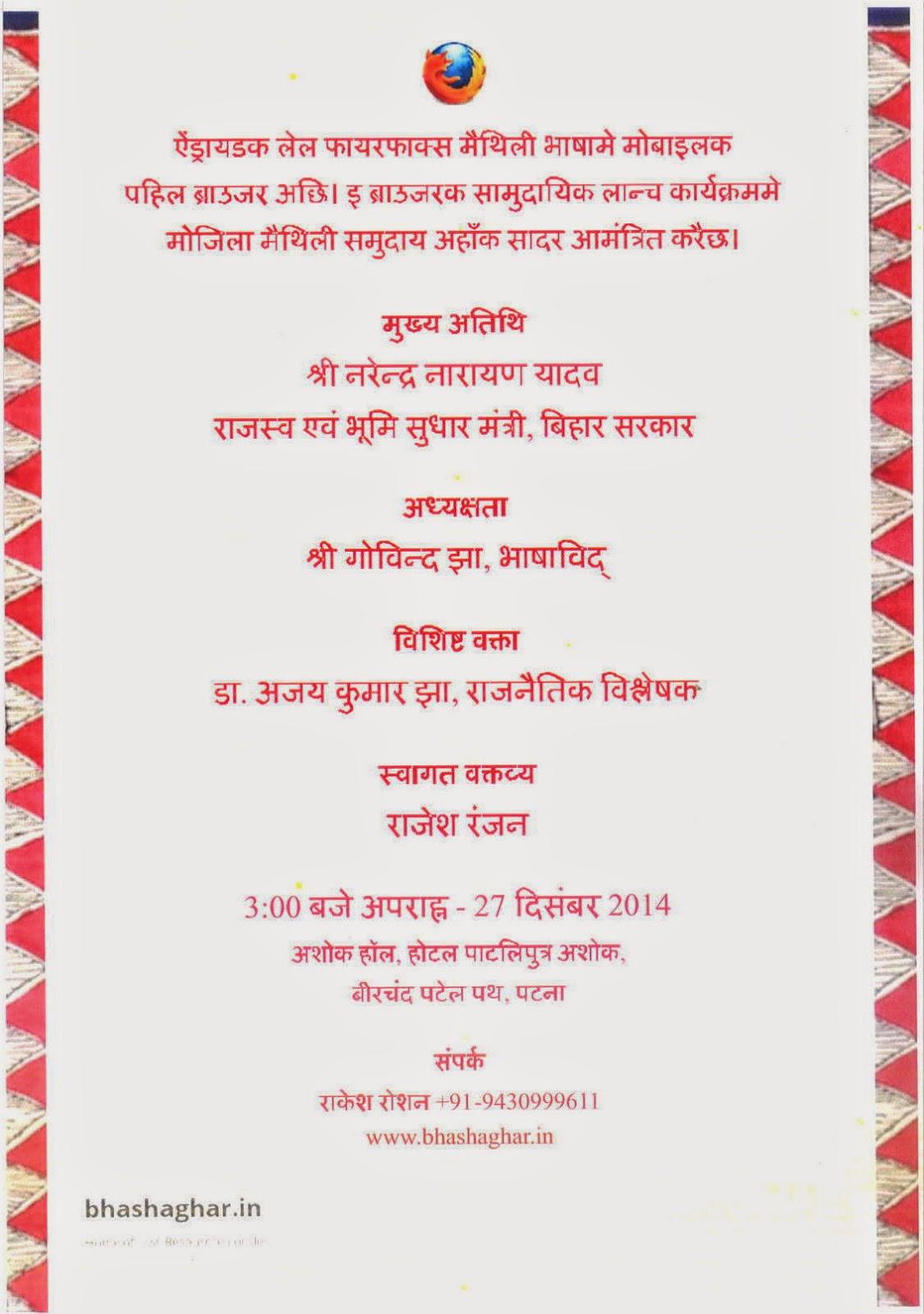 74 Free Invitation Card Jagran Printable Pdf Docx Download Zip