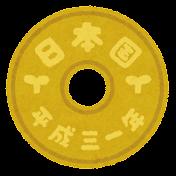 日本の硬貨のイラスト(平成・5円)
