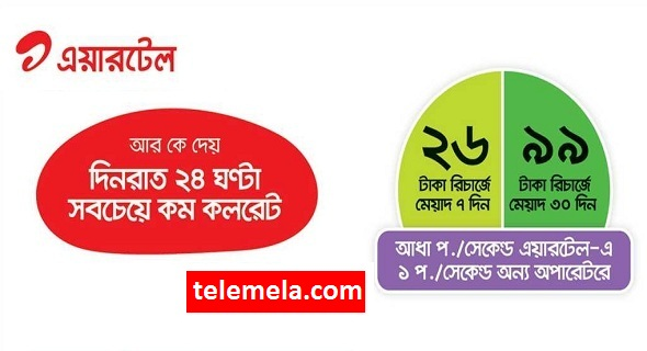 Airtel Bangladesh Recharge Call Rate and Internet Offer