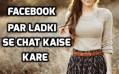 FB Par Ladki se Chat Kaise Kare Simple Tricks