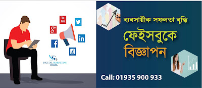 Best Facebook Advertise service provider of Bangladesh | Uttara Infotech
