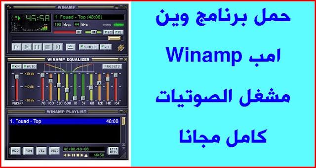 حمل برنامج وين امب Winamp مشغل الصوتيات كامل مجانا