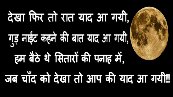 Sweet Good Night Shayari For Whatsapp Facebook