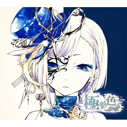 Reol Gokusaishiki rar, flac, zip, mp3, aac, hires