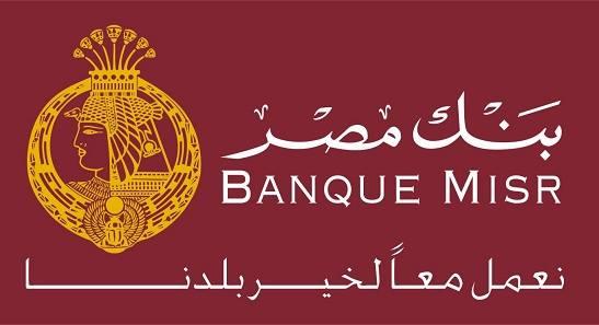 وظائف بنك مصر محافظة البحر الأحمر