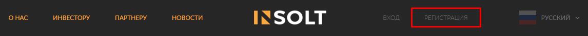 Регистрация в Insolt